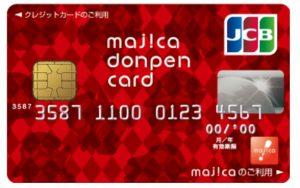 電子マネー majica マジカ  クラブオフ|ドンキホーテグループ全店舗で使えるお得な電子マネー!!|驚安の殿堂 ドン・キホーテ